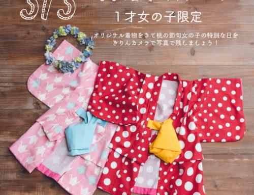 3月3日桃の節句キャンペーン