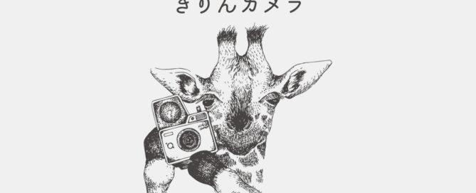 沖縄宜野湾市 写真スタジオ きりんカメラ