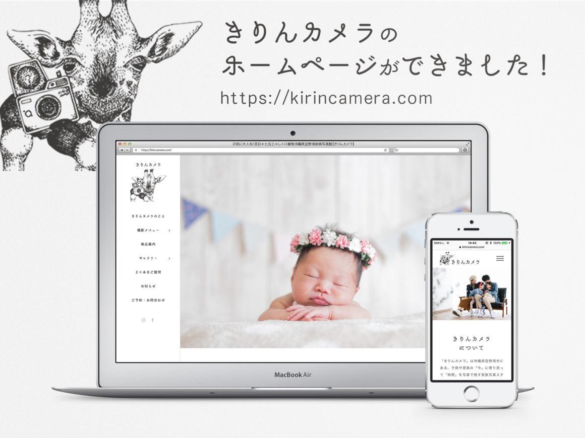 きりんカメラ ホームページ公開告知