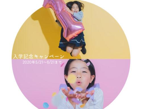 入学記念キャンペーン